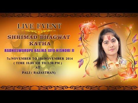 Pali, Rajasthan (10 November 2014) | Shrimad Bhagwat Katha | Radhaswarupa Jaya Kishori Ji video