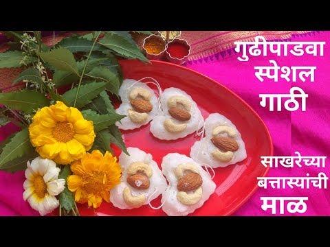 Gudhi padwa special sugar gathi| sakhar mal |  batasha recipe| sugar gathi at home