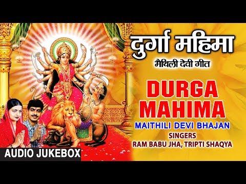 DURGA MAHIMA | MAITHILI DEVI BHAJAN AUDIO SONGS JUKEBOX | SINGERS - RAM BABU JHA,TRIPTI SHAQYA