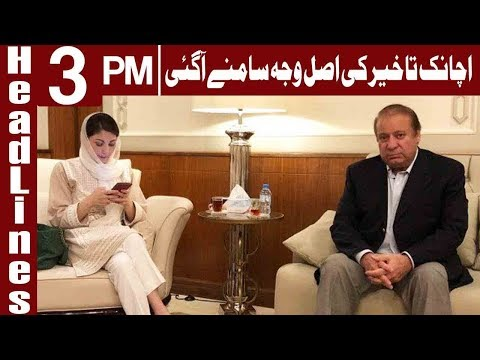 Why Nawaz Sharif,Maryam's Flight Delayed? | Headlines 3 PM | 13 July 2018 | Express News