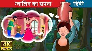 ग्वालिन का सपना   Milkmaid's Dream Story in Hindi   Kahani   Hindi Fairy Tales