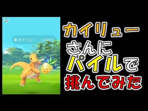 【ポケモンGO攻略動画】【ポケモンGO】CP2613のカイリューさんにパイルの実で挑んでみた  – 長さ: 1:24。