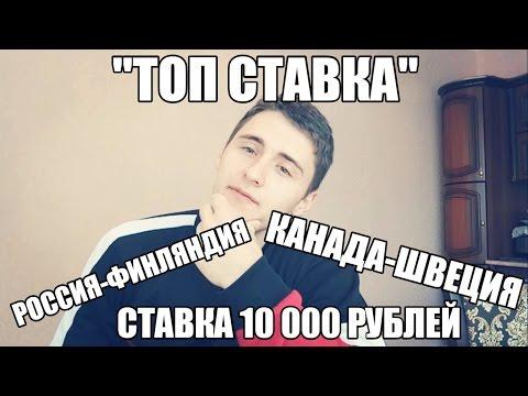 ТОП СТАВКА!!! ПРОГНОЗ | РОССИЯ-ФИНЛЯНДИЯ | КАНАДА-ШВЕЦИЯ | СТАВКА 10 000 РУБЛЕЙ | ХОККЕЙ ЧМ 2017