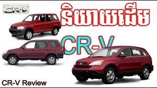 និយាយដើម CR-V Review 2019