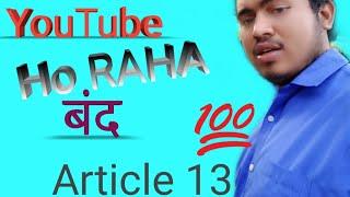 YouTube updates 2019 on Artical 13 /// YouTube ho jaya ga band