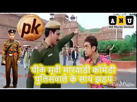 Pk dubbed comedy with police Marwadi (पीके कमेडी पुलिस के साथ ) thumbnail