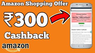 Amazon ₹300 Cashback on Shopping || Amazon Shopping Offer || Amazon Shopping Cashback