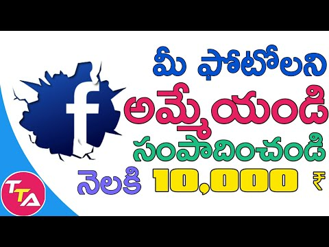 How To Selling Photos Online In Telugu