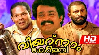 Vietnam Colony Full Malayalam Movies | Free #Malayalam Movie Online | Mallu Films