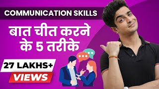 Easy Tricks For Communication Skills Improvement | Confidence Kaise Laye? | BeerBiceps Hindi