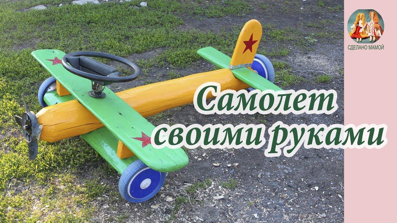 Детские самолет своими руками 44
