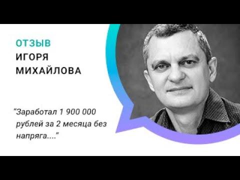 1 900 000 рублей за 2 месяца без напряга. Отзыв Игоря Михайлова о программе Альфа перезагрузка