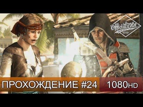 Assassin's Creed 4 прохождение на русском - Плохая кровь - Часть 24