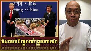 ចិនឈប់ទិញសាច់ជ្រូកពីអាមេរិក _ China Stopped Buying Pork From The US