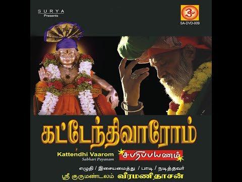 Thiruvabharanam thumbnail
