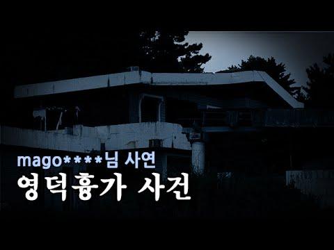 [왓섭! 체험실화] 영덕흉가 사건 (괴담/귀신/미스테리/무서운이야기)