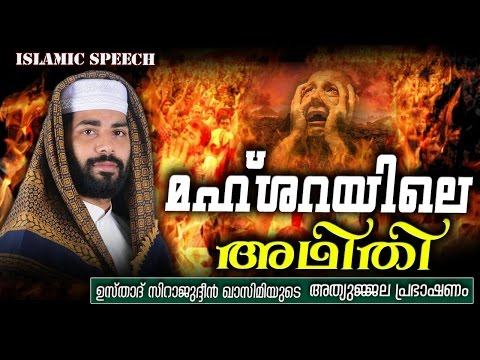 മഹ്ഷറയിലെ അഥിതി | Sirajudeen Qasimi | Latest Islamic Speech in Malayalam | Mathaprabhashanam