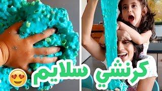 عملنا سلايم كرنشي شوفو من شو 😱😱🤗😻 #سلسلة_السلايم #مسابقة | Crunchy Slime from Straws