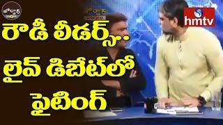 TV Debate in Pakistan Turns into Wrestling Match | Jordar News | hmtv