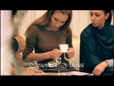 Золотая Лилия. Рекламный ролик