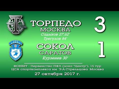 Торпедо (Москва) - Сокол (Саратов) 3:1. Обзор матча