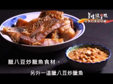 台綜-美味縱貫現-EP 039 冬季的美味收藏