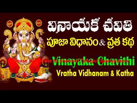Vinayaka Chavithi 2017 | Vinayaka Vratha vidhanam | Vratha Katha Telugu |