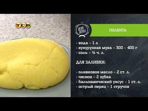 Полента и салат «Капрезе». Дело вкуса 22.09.2017