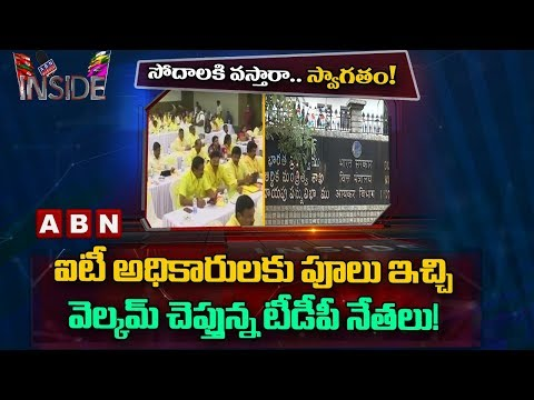No Tension  For TDP Leaders Over IT Raids In AP | Inside