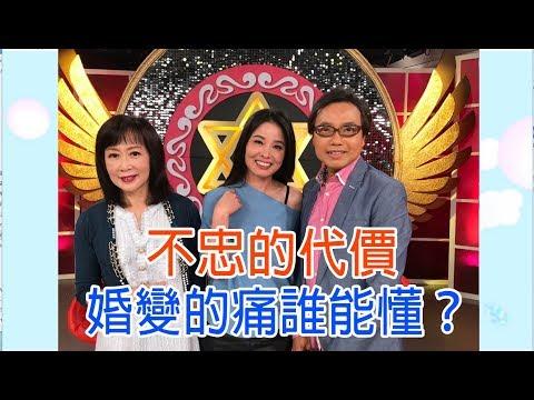 台綜-命運好好玩-20181015-不忠的代價 (呂文婉、麥若愚、粘嫦鈺)