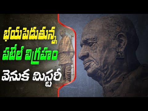 Mystery behind Sardar Vallabbhai Patel's Statue of Unity | ABN Telugu
