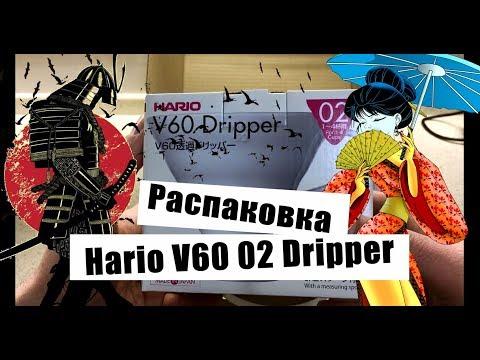 Распаковка Hario V60 02 Ceramic Dripper - Пуровер