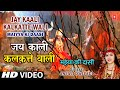 Download Jay Kaali Kalkatte Wali Devi Bhajan By Anjali Dwivedi [Full HD Song] I Maiyya Ki Daasi MP3 song and Music Video