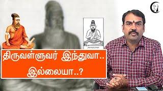 திருவள்ளுவர் ஹிந்து இல்லையா?   பாண்டே பார்வை   Is thiruvalluvar a Hindu..?   Pandey paarvai