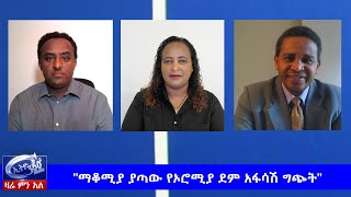 "Ethio 360 Zare Men Ale ""ማቆሚያ ያጣው የኦሮሚያ ደም አፋሳሽ ግጭት"" Thursday  May 21, 2020"