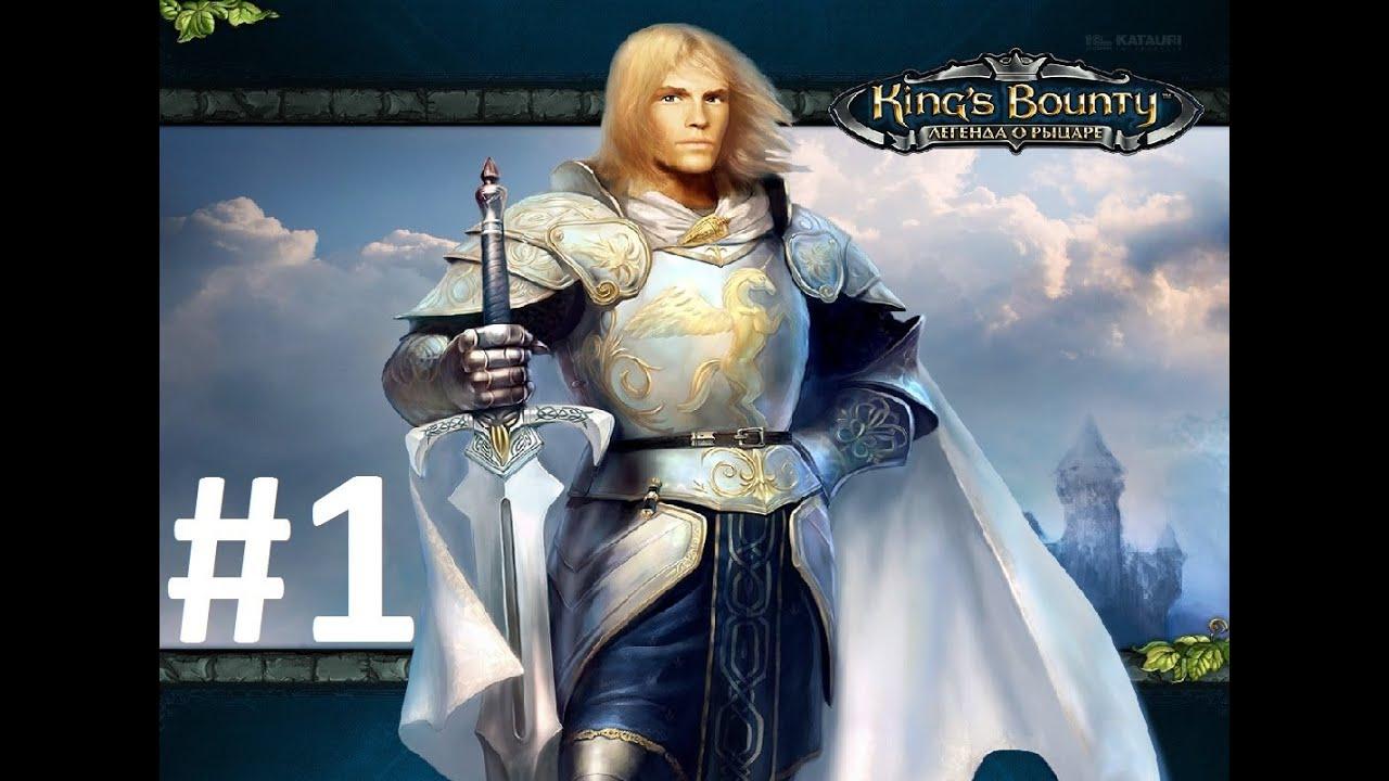 [PC]King's Bounty. Легенда о Рыцаре. Прохождение #1