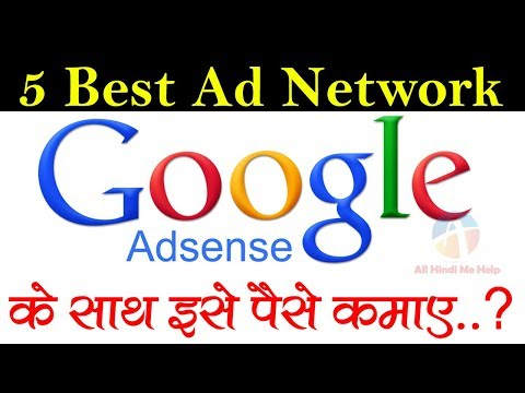 The Best 5 Ad Networks for Bloggers | Make Money Online Extra in Hindi 2018-19