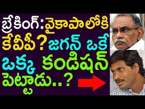 Breaking: KVP Ramachandar Rao Is Going To Join YSRCP !!  But On One Condition ?? || Taja30