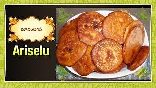 Cooking | Ariselu Preparation in Telugu అరిసెలు తయారుచేయటం | Ariselu Preparation in Telugu అరిసెలు తయారుచేయటం