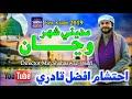 Ahtsham Afzal Qadri New 2019 Naat Madene Shahar Wanja Sindh Digital Studio Moro