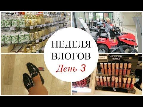 НЕДЕЛЯ ВЛОГОВ. ДЕНЬ 3. Распродажа в Польше (ZARA etc) GOLDEN ROSE, РАЗНОЕ ДЛЯ ДОМА [OSIA]