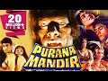 Purana Mandir (1984) Full Hindi Movie | Mohnish Bahl, Puneet Issar, Aarti Gupta, Sadashiv Amrapurkar