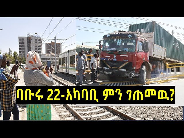 Something Happened To The Train in Addis Ababa