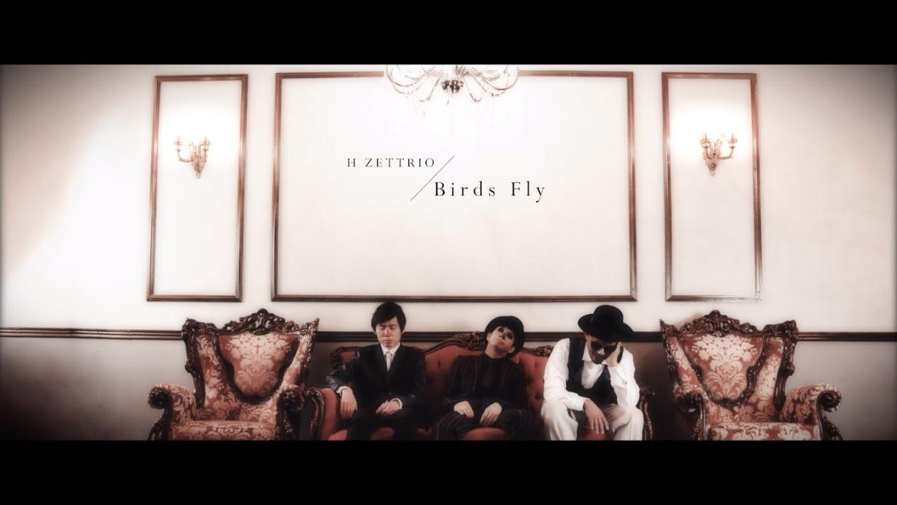 """H ZETTRIO - """"Birds Fly""""のMVを公開 12ヶ月連続配信シングル第7弾 thm Music info Clip"""
