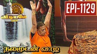 Yanasirasasana - Vidiyale Vaa   Epi 1129   Nalamudan vaazha   03/10/2017   Kalaignar TV