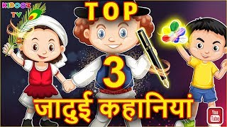 जादुई कहानिया | Hindi Kahaniya | Kids Moral Story | Stories For Kids | Kidooz  TV