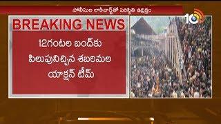 సుప్రీంకోర్టు తీర్పు అమలు చేస్తామంటున్న కేరళ | High Tension On Sabarimala Temple | Kerala