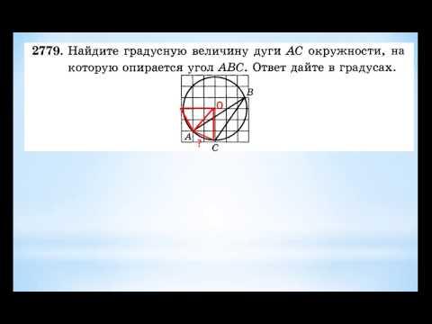 ЕГЭ-2014 Задание В-8 Урок №182. Найти градусную величину дуги угла, вписанного в окружность...