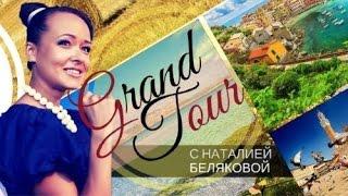 Grand tour. Cобытийный туризм: как генерировать стабильную прибыль для региона