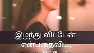 Tamil love cut songs(7)